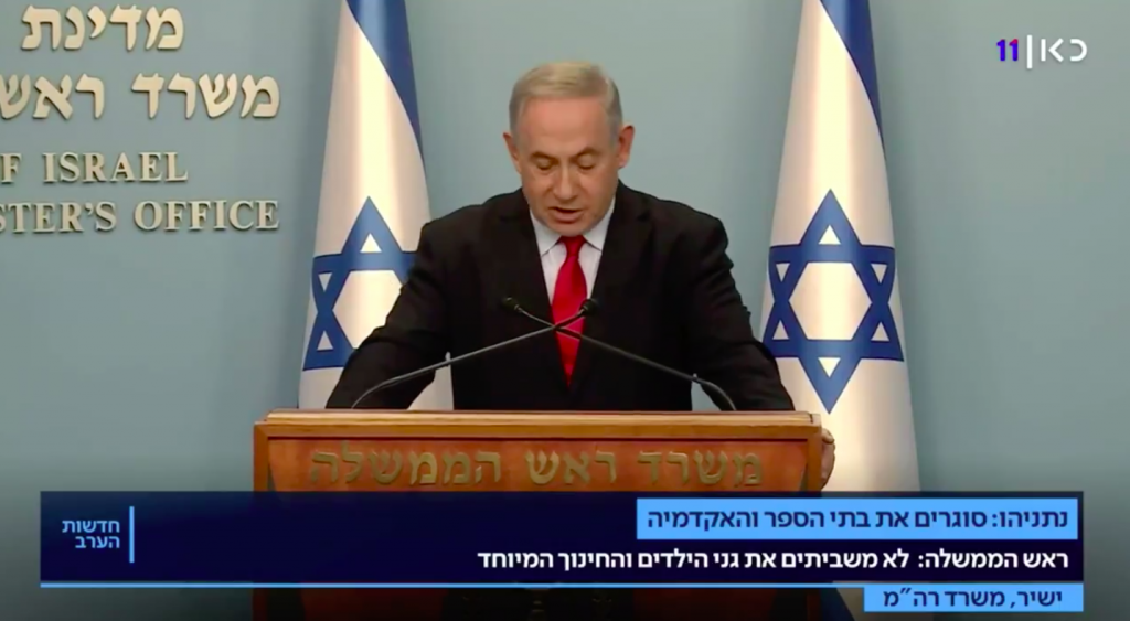 Netanyahu Calls For Emergency National Unity Government